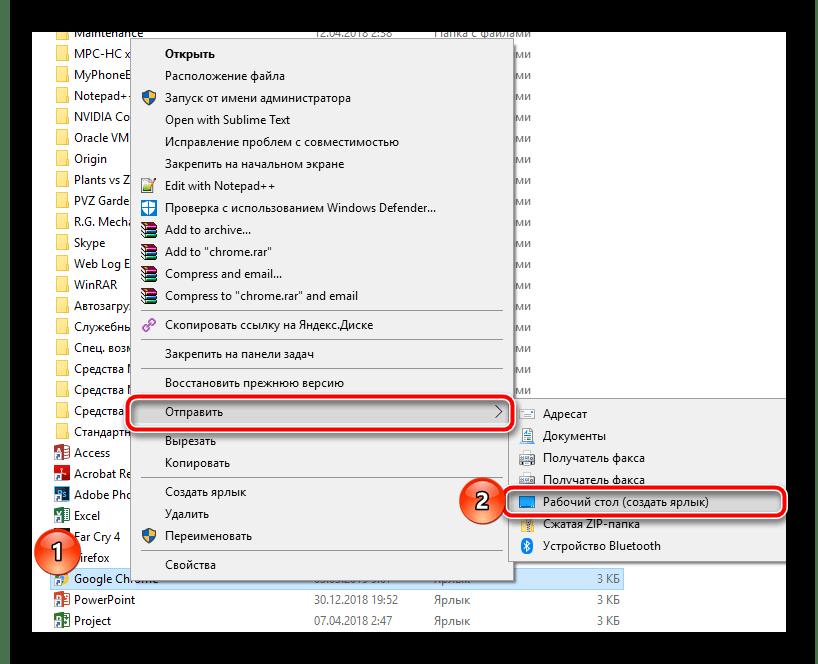 Создание ярлыка Google Chrome на рабочем столе