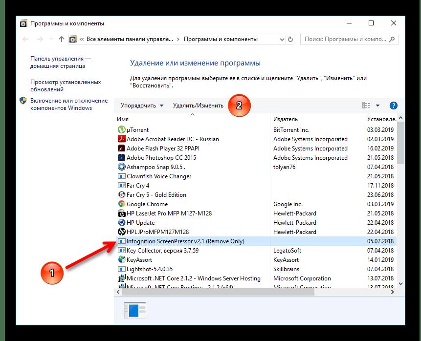Удаление программ в Windows