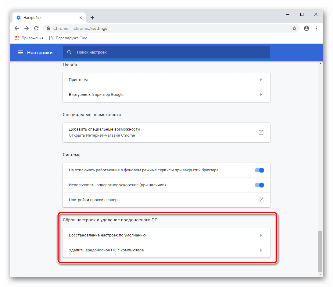Восстановление настроек Google Chrome