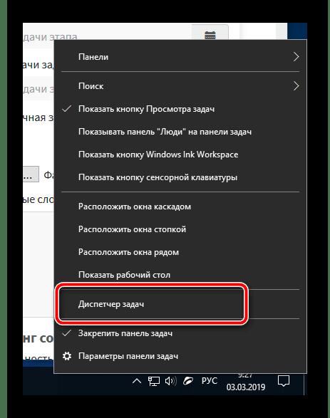 Вызов диспетчера задач в Windows