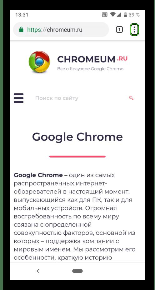 Вызов меню в мобильной версии Google Chrome