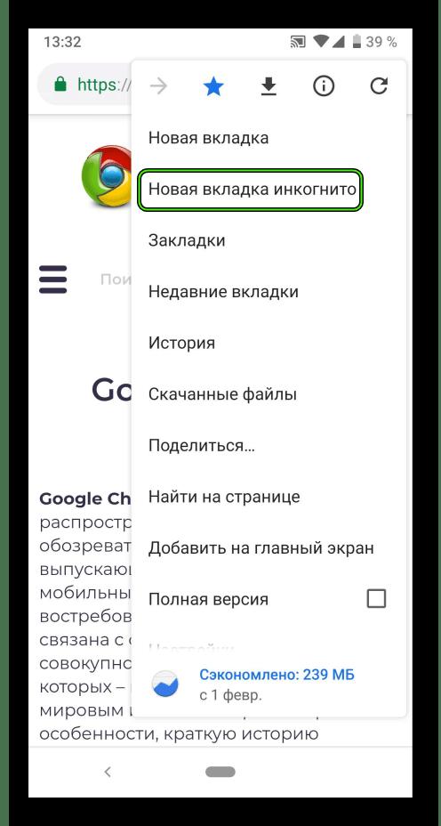 Вызов новой приватной вкладки в мобильной версии Google Chrome