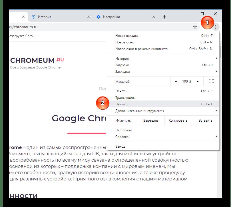 Вызов поиска из меню в Google Chrome