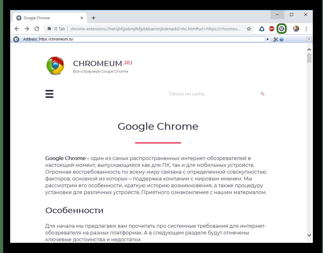 Запуск плагин ActiveX для Google Chrome