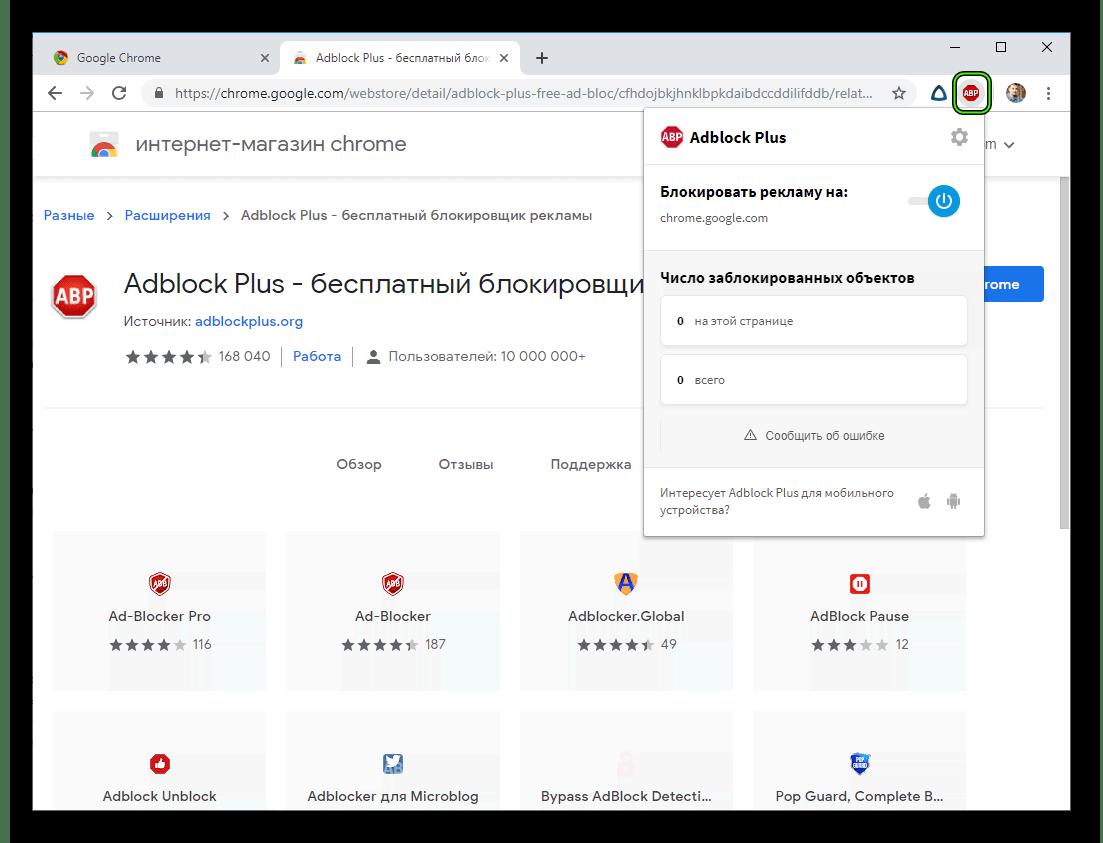 Активация Adblock Plus для Google Chrome