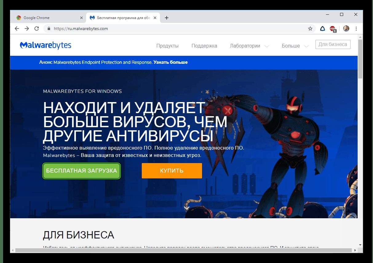 Бесплатная загрузка Malwarebytes