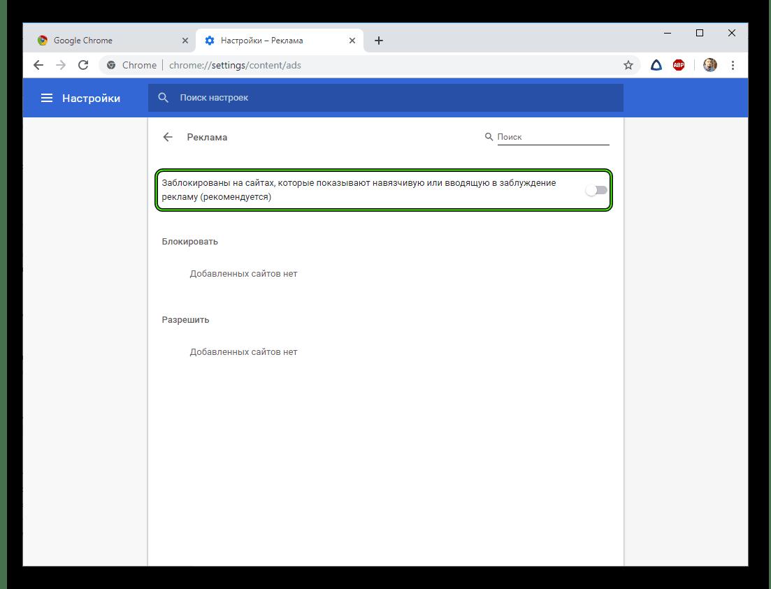 Деактивация функции блокировки рекламы в настройках обозревателя Chrome