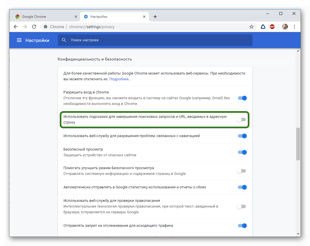 Деактивация использования поисковых подсказок в настройках Google Chrome