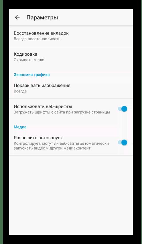 Дополнительные параметры в AdBlock Browser