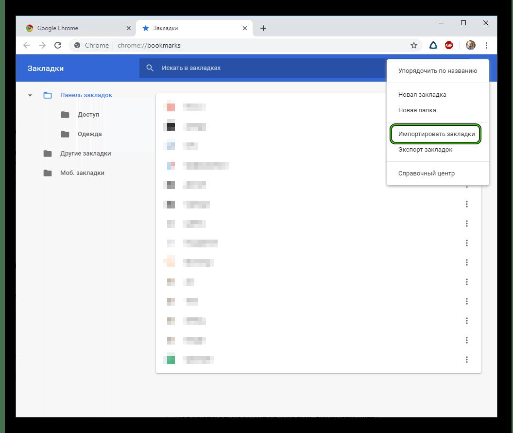 Импортировать закладки на другом компьютере в Google Chrome