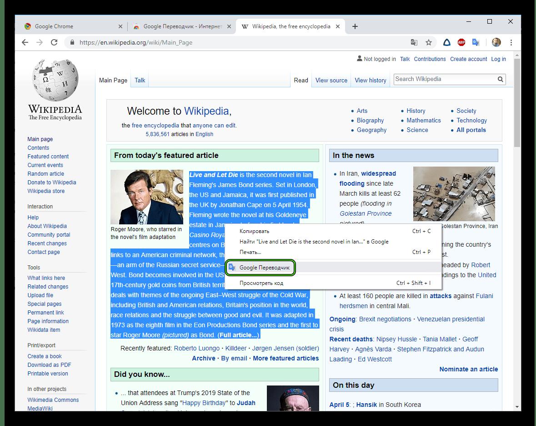 Использование плагина Google Переводчик в Chrome