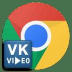 Как скачать видео с ВК через Google Chrome