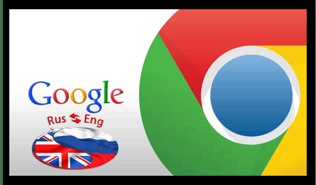 Картинка Как перевести страницу в Google Chrome на русский