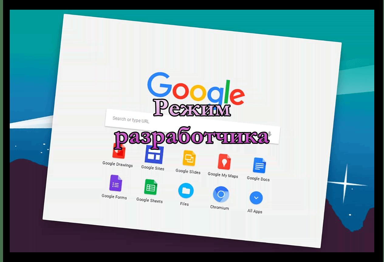 Картинка Режим разработчика в Google Chrome