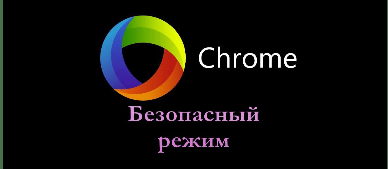 Картинка Запуск Google Chrome в безопасном режиме