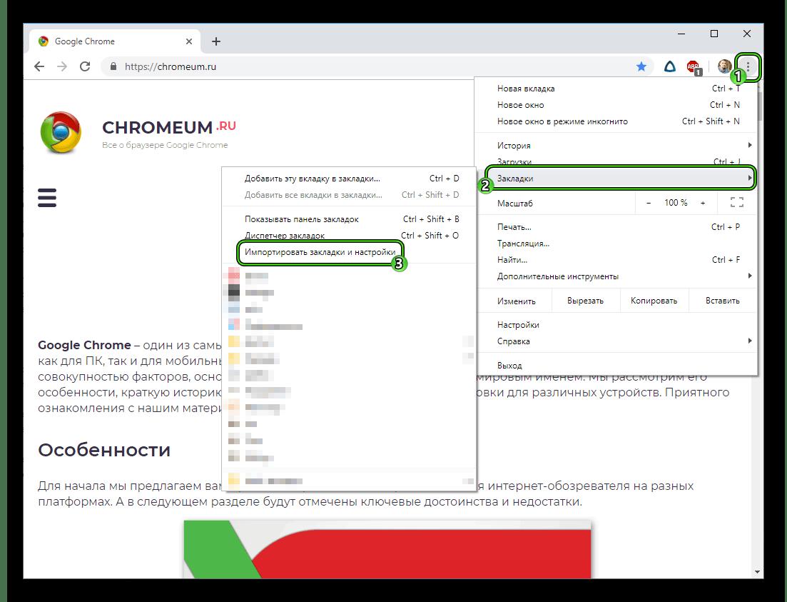 Кнопка для быстрого импорта закладок в Chrome