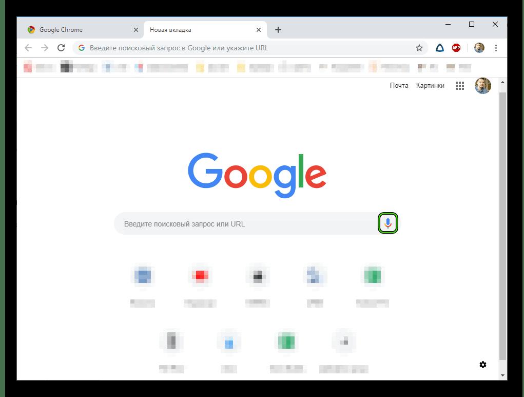 Кнопка для вызова голосового поиска в Google Chrome