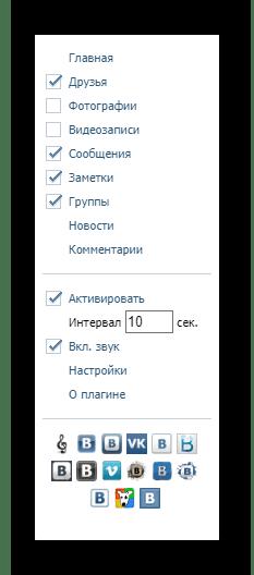Общий вид MusicSig Vkontakte для Opera