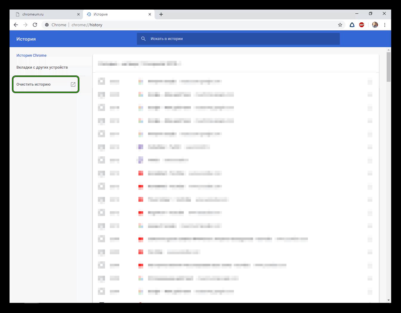 Очистить историю в обозревателе Google Chrome