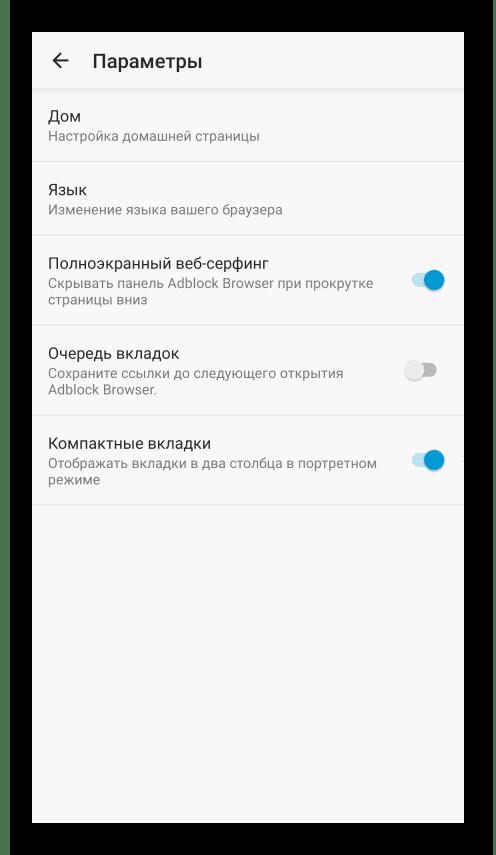 Основные параметры в AdBlock Browser