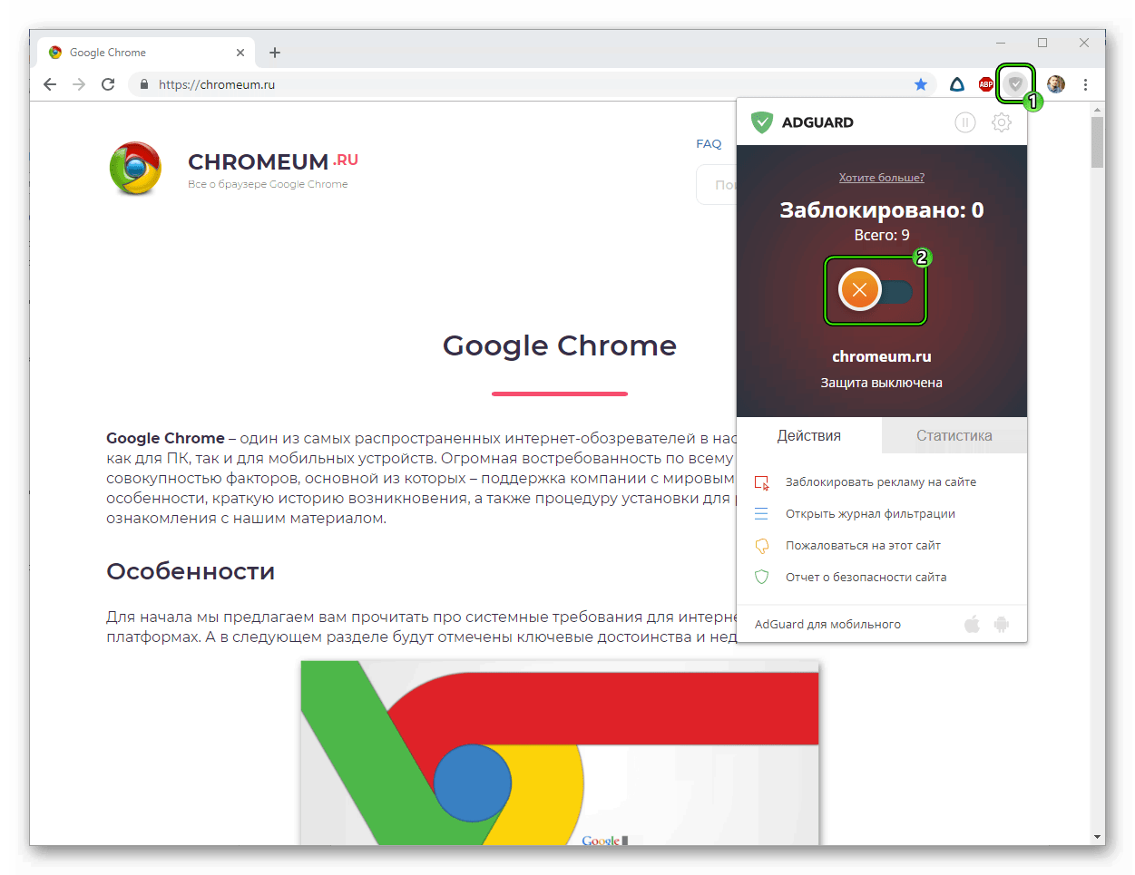 Отключение Adguard для Google Chrome