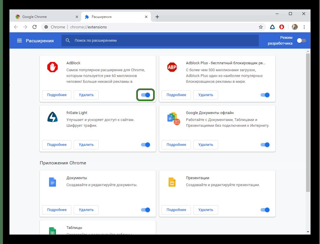 Отключить AdBlock в Google Chrome