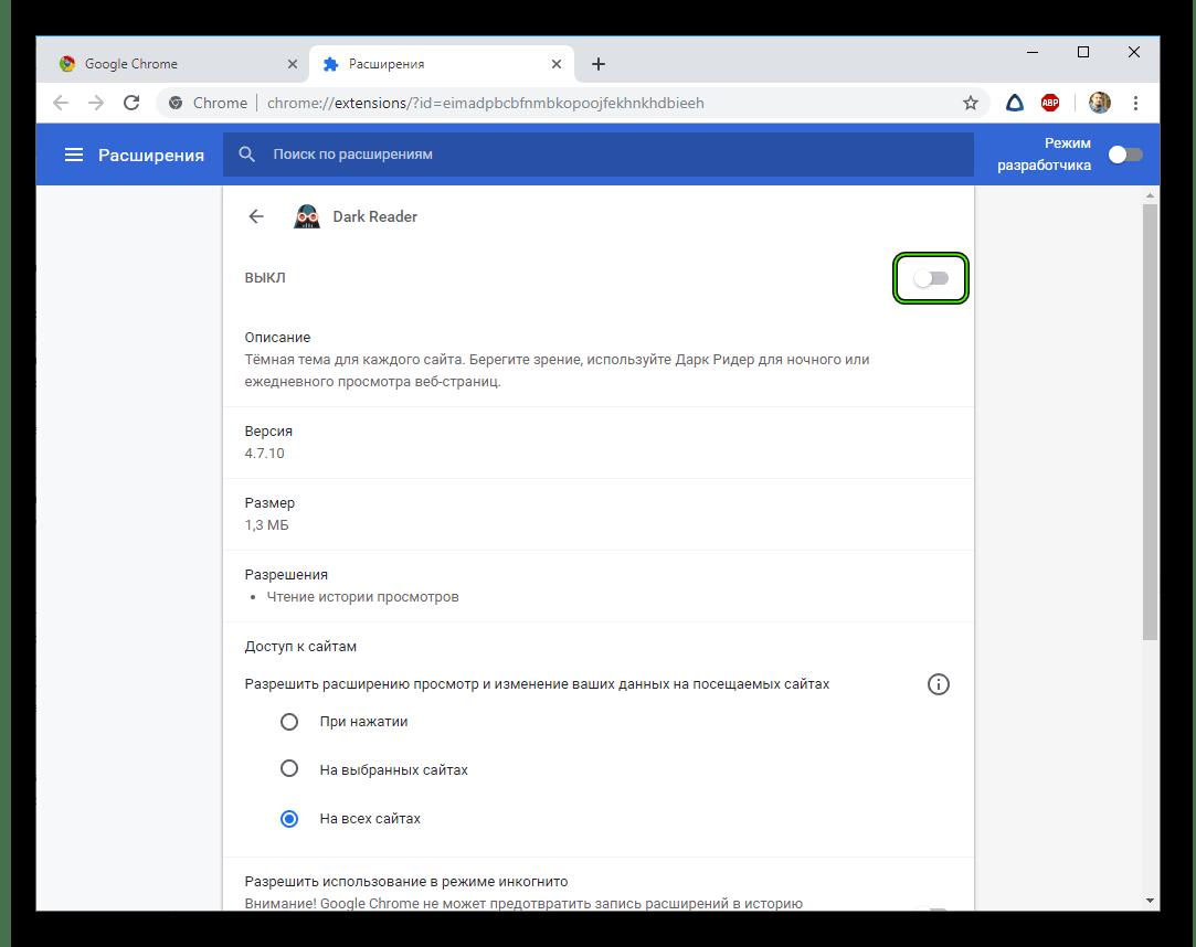 Отключить плагин Dark Reader в Google Chrome