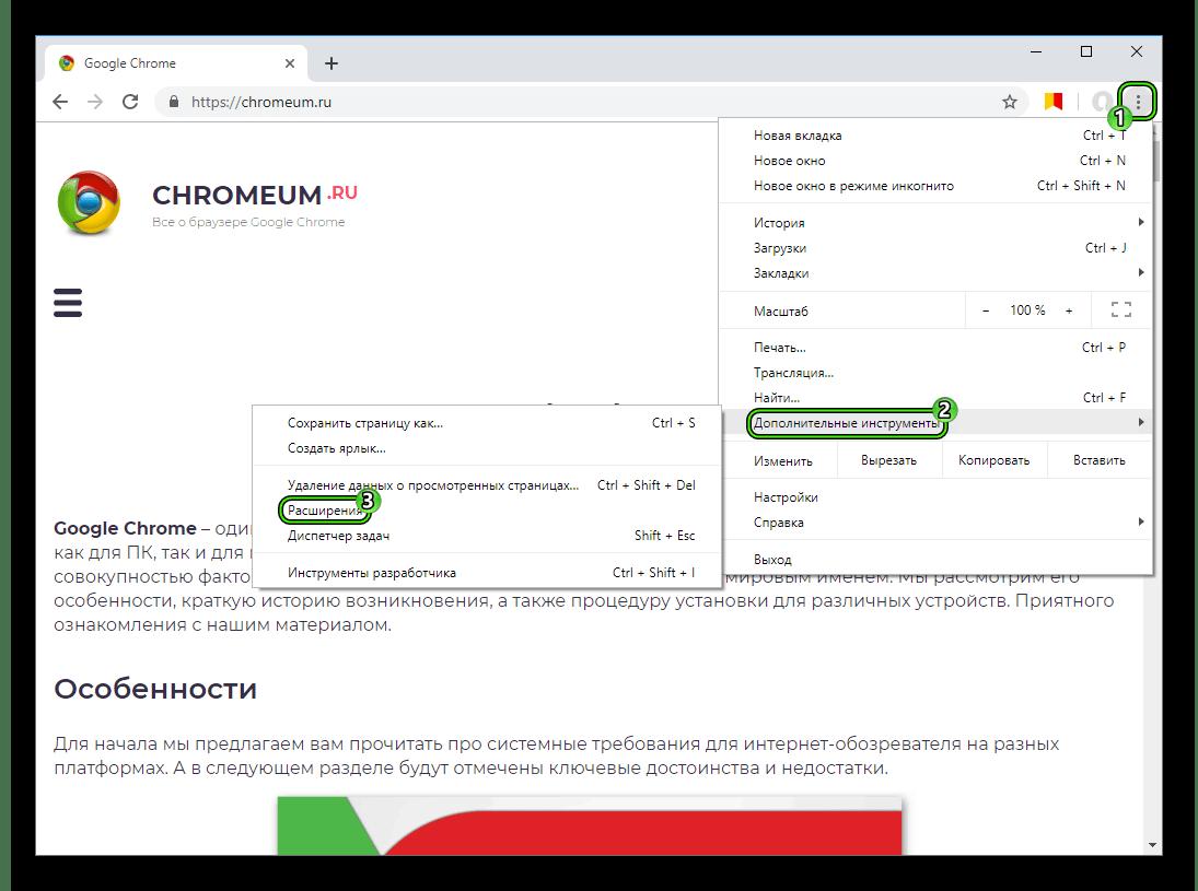 Открыть страницу расширений в браузере Google Chrome