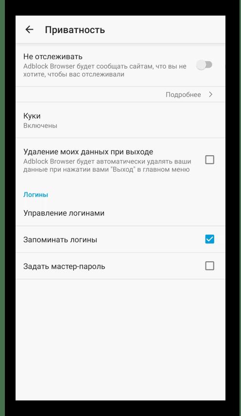 Параметры приватности в AdBlock Browser