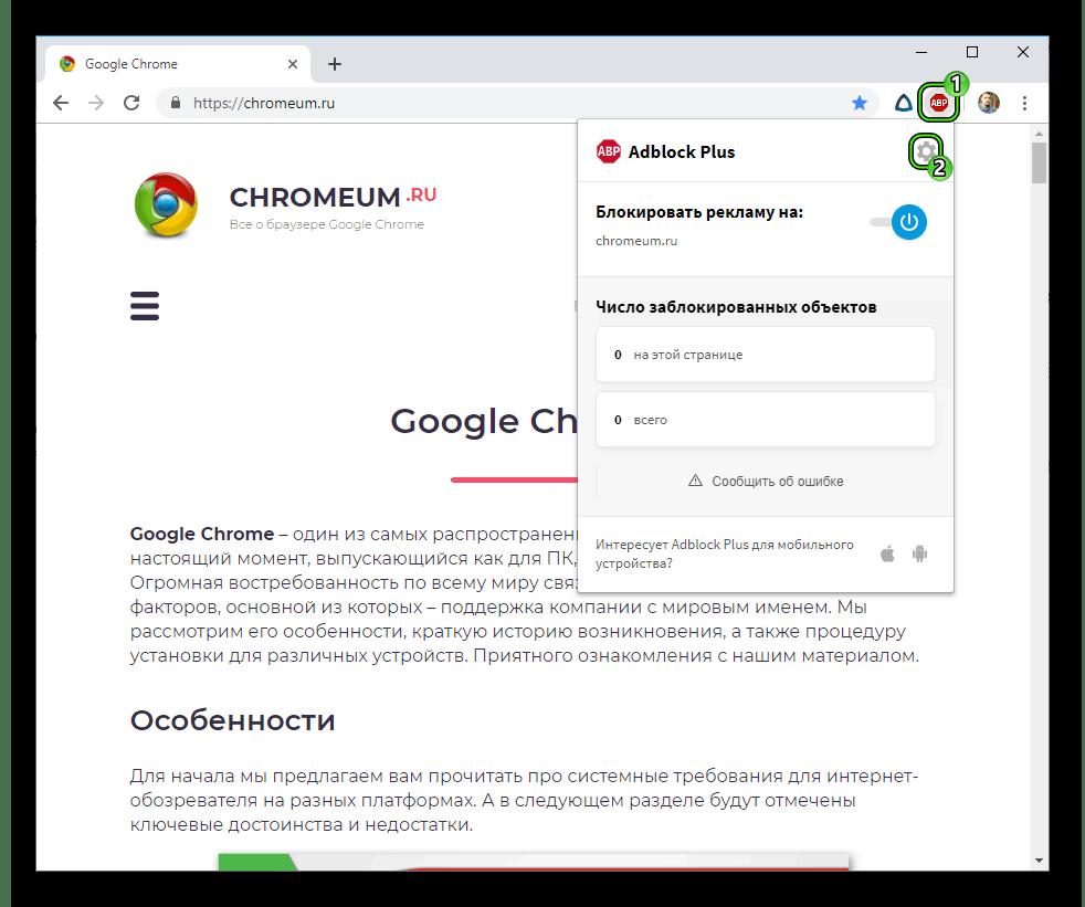 Переход к настройкам Adblock Plus для браузера Google Chrome