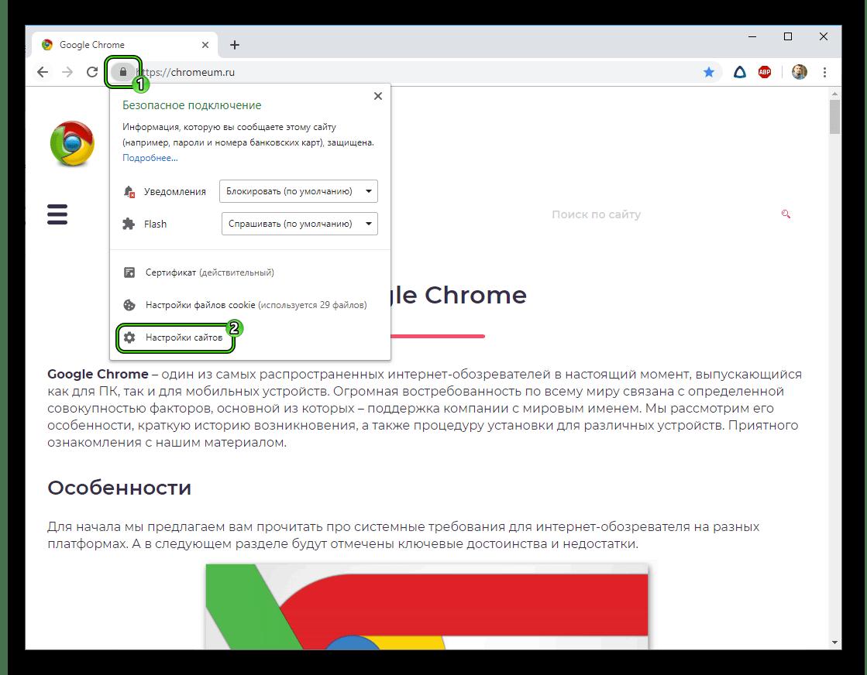 Переход к настройкам конкретного сайта в Google Chrome