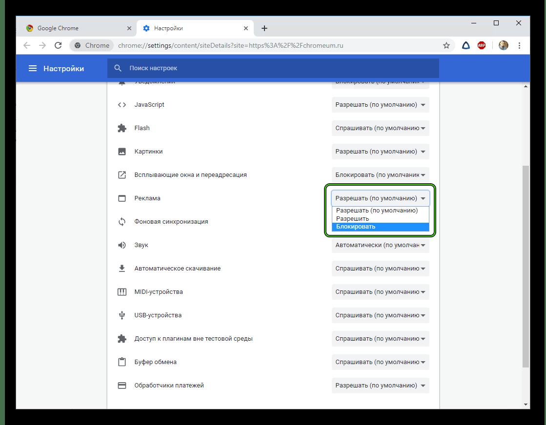 Переход к настройкам рекламы для конкретного сайта в Google Chrome