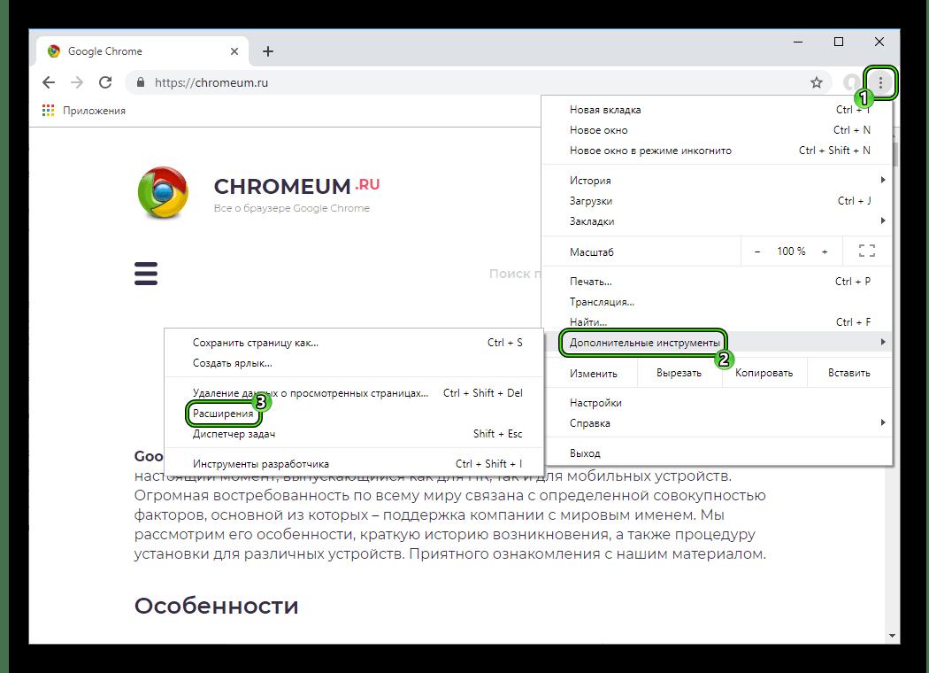 Переход на страницу Расширения из основного меню браузера Chrome