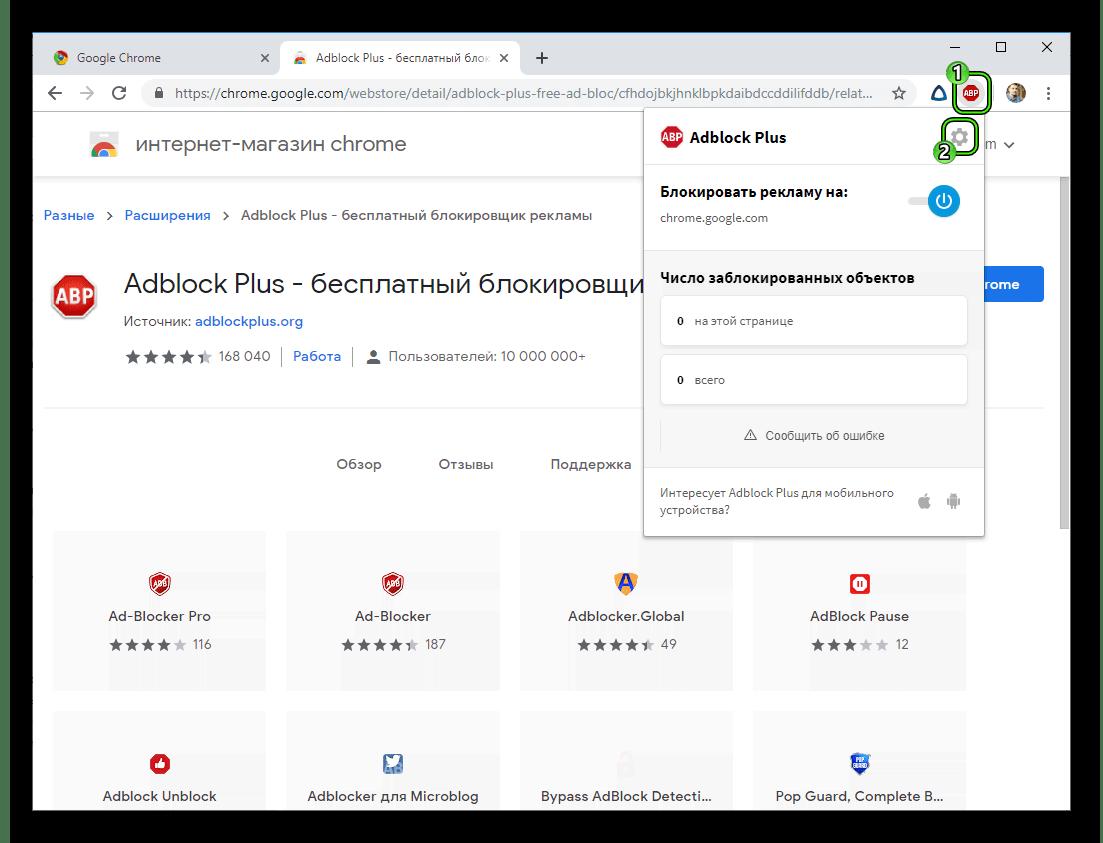 Переход в настройки Adblock Plus для Google Chrome