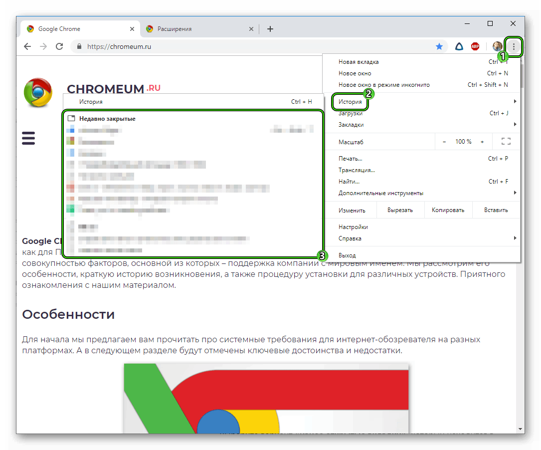 Просмотр недавно закрытых вкладок в основном меню Google Chrome