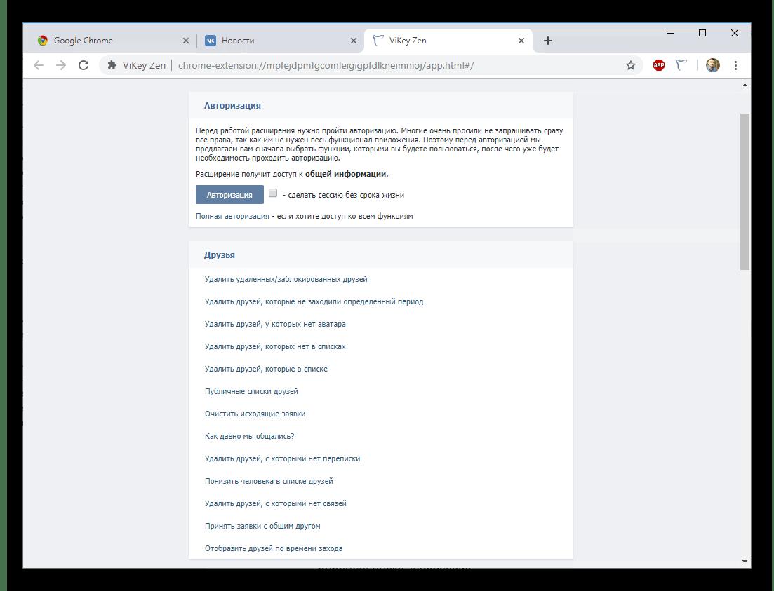 Пункт Друзья в ViKey Zen в Chrome