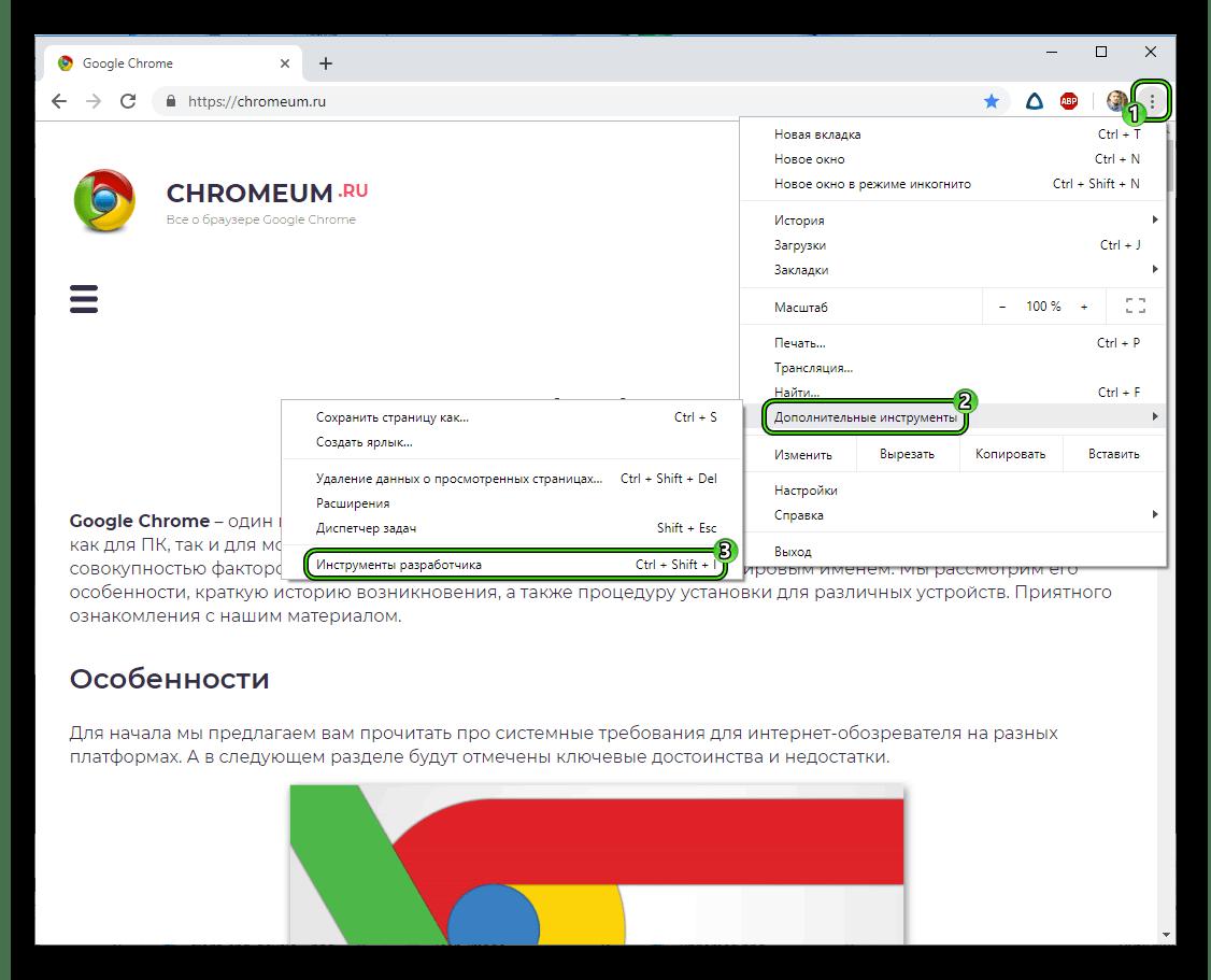 Пункт Инструменты разработчика в основном меню Google Chrome