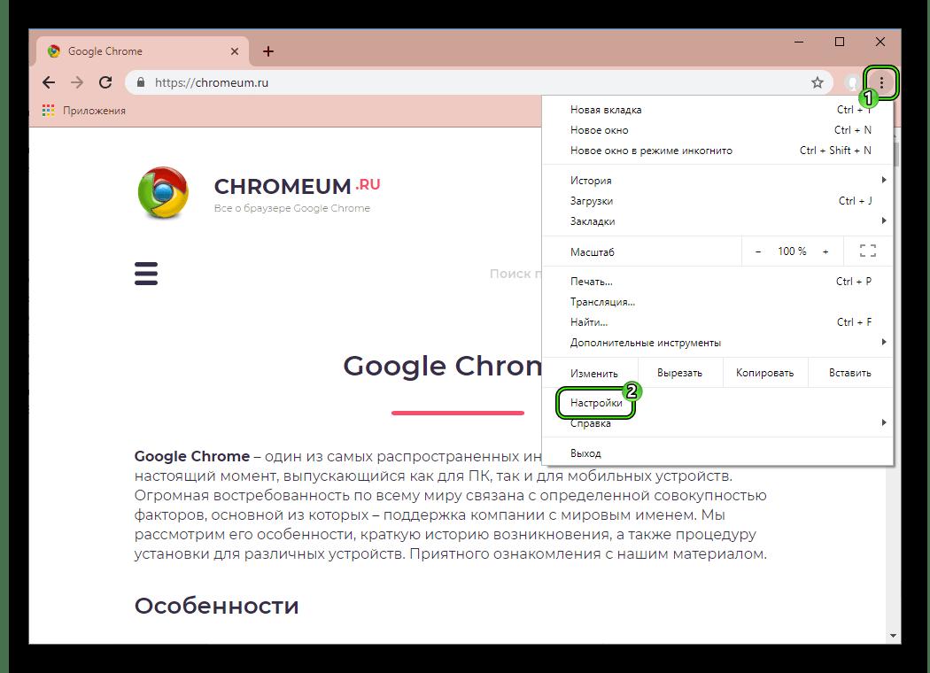 Пункт Настройки в меню браузера Chrome с измененным оформлением