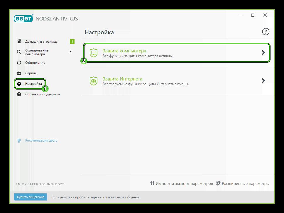 Пункт Защита компьютера в настройках NOD32