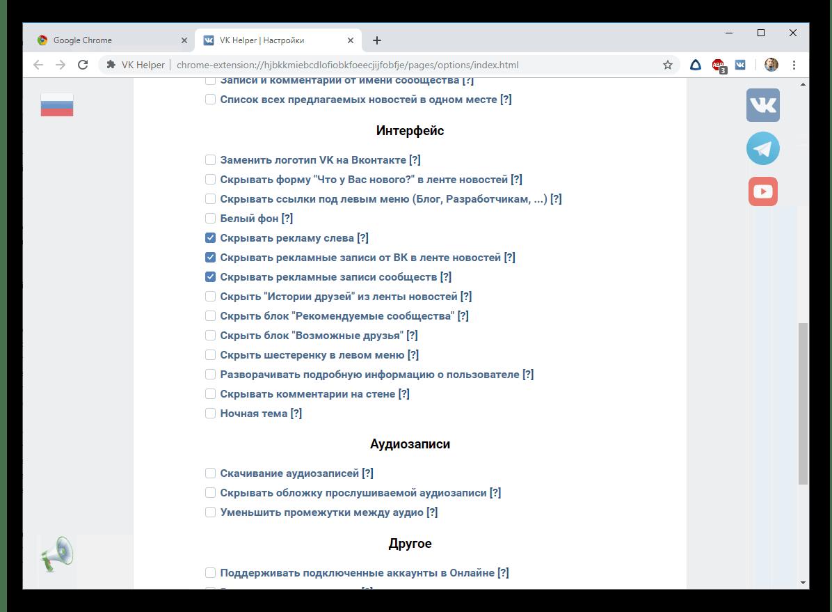 Пункты Интерфейс и Аудиозаписи в Меню настроек VK Helper