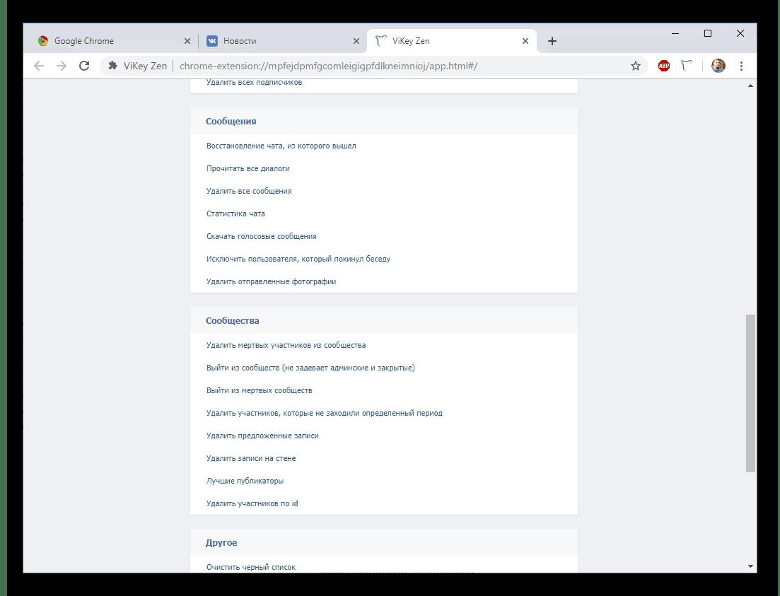 Пункты Сообщения и Друзья в ViKey Zen в Chrome