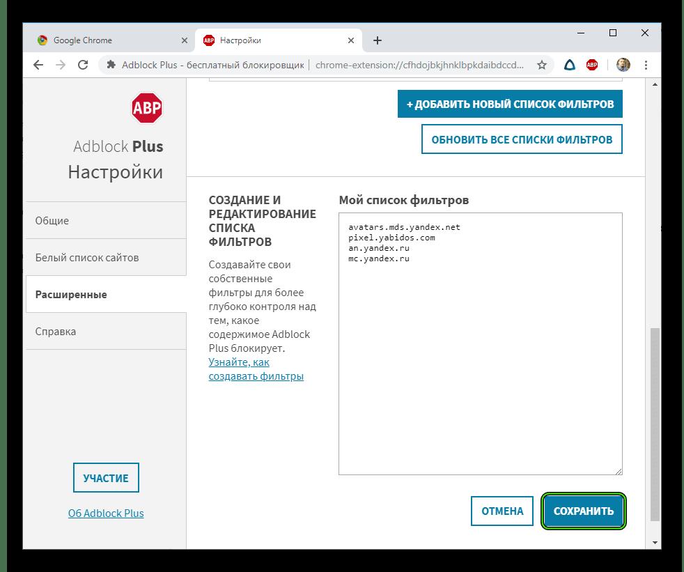Сохранить пользовательский фильтр Adblock Plus для браузера Google Chrome