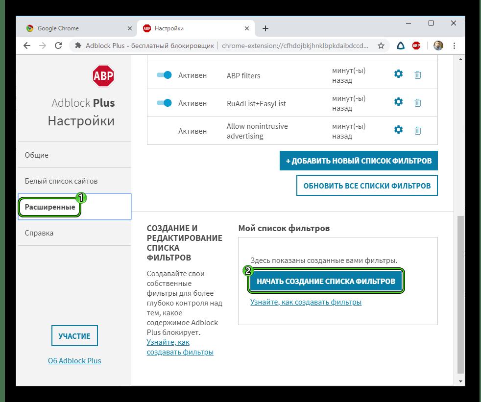 Создать пользовательский фильтр Adblock Plus для браузера Google Chrome