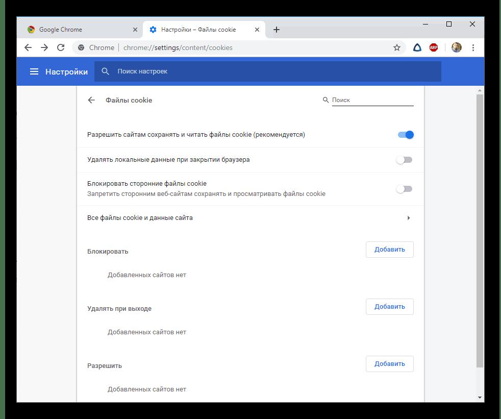 Список настроек для файлов cookie в браузере Google Chrome