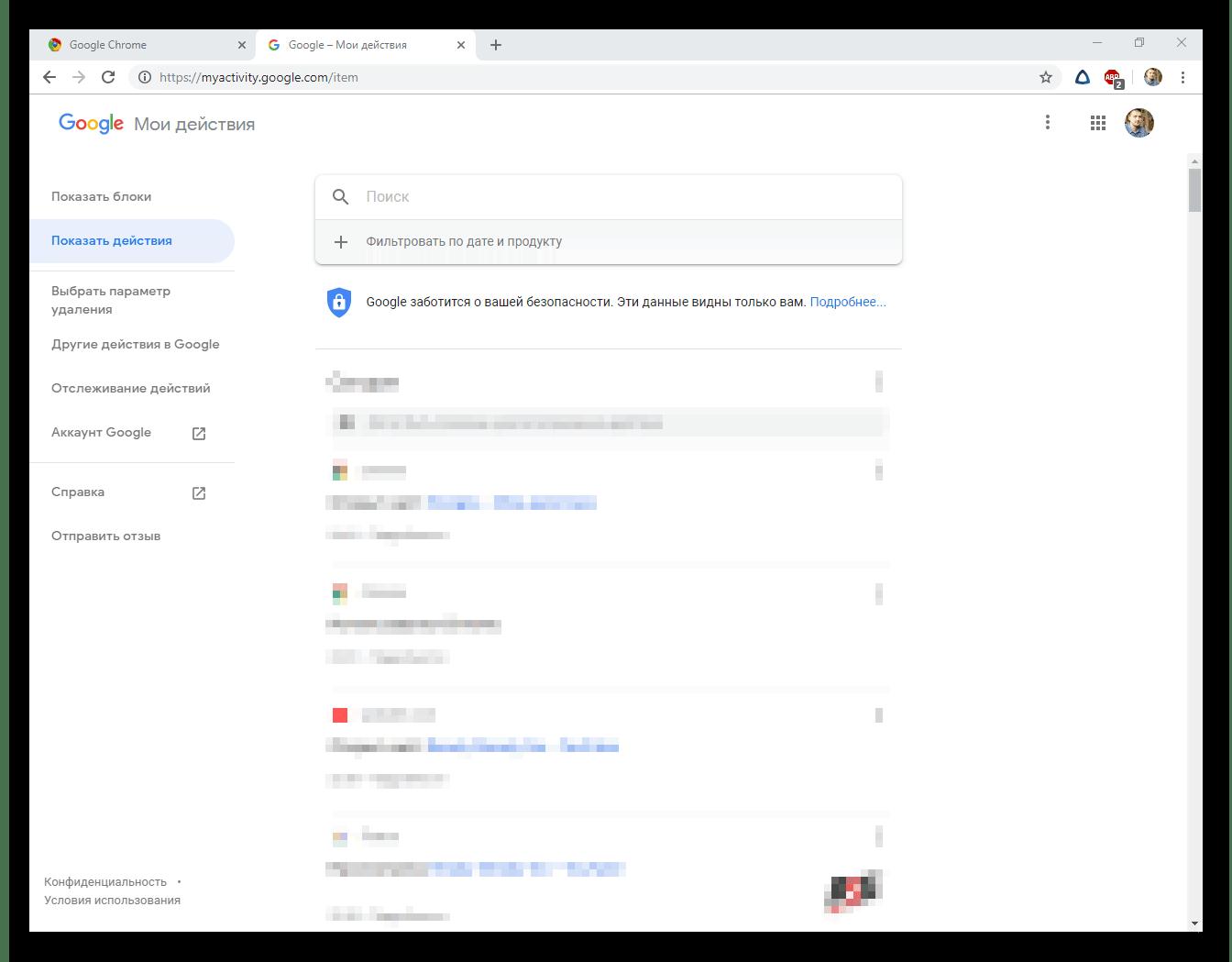 Страница Мои действия на сайте Google