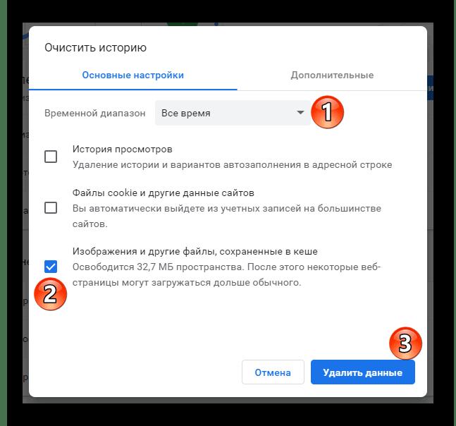Удаление кэша в Google Chrome