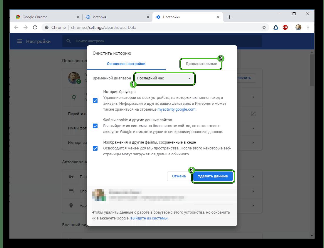 Удалить данные просмотров за короткий интервал в Chrome