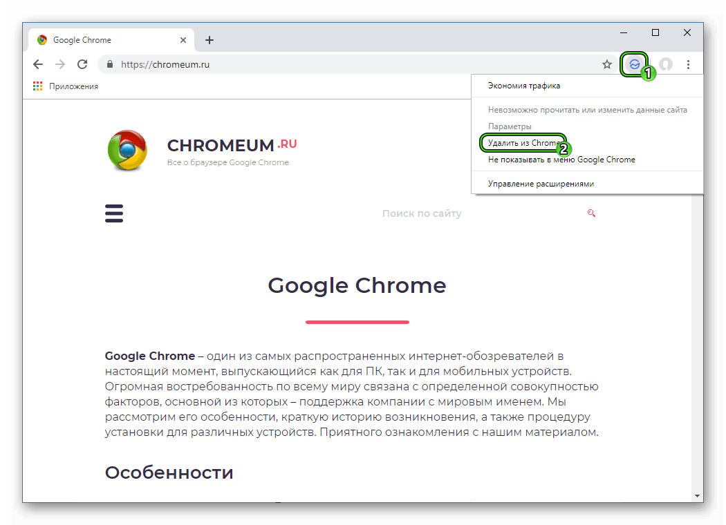 Удалить расширение Экономия трафика в Google Chrome