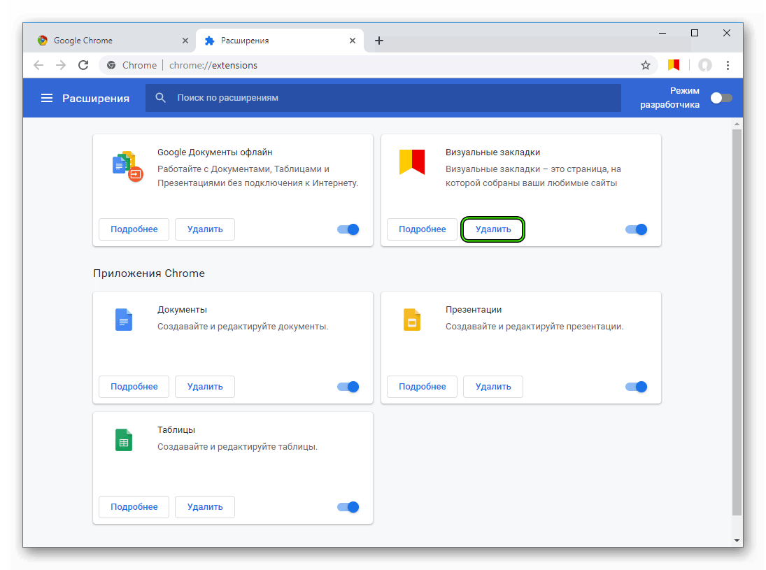 Удалить расширение Визуальные закладки в Google Chrome