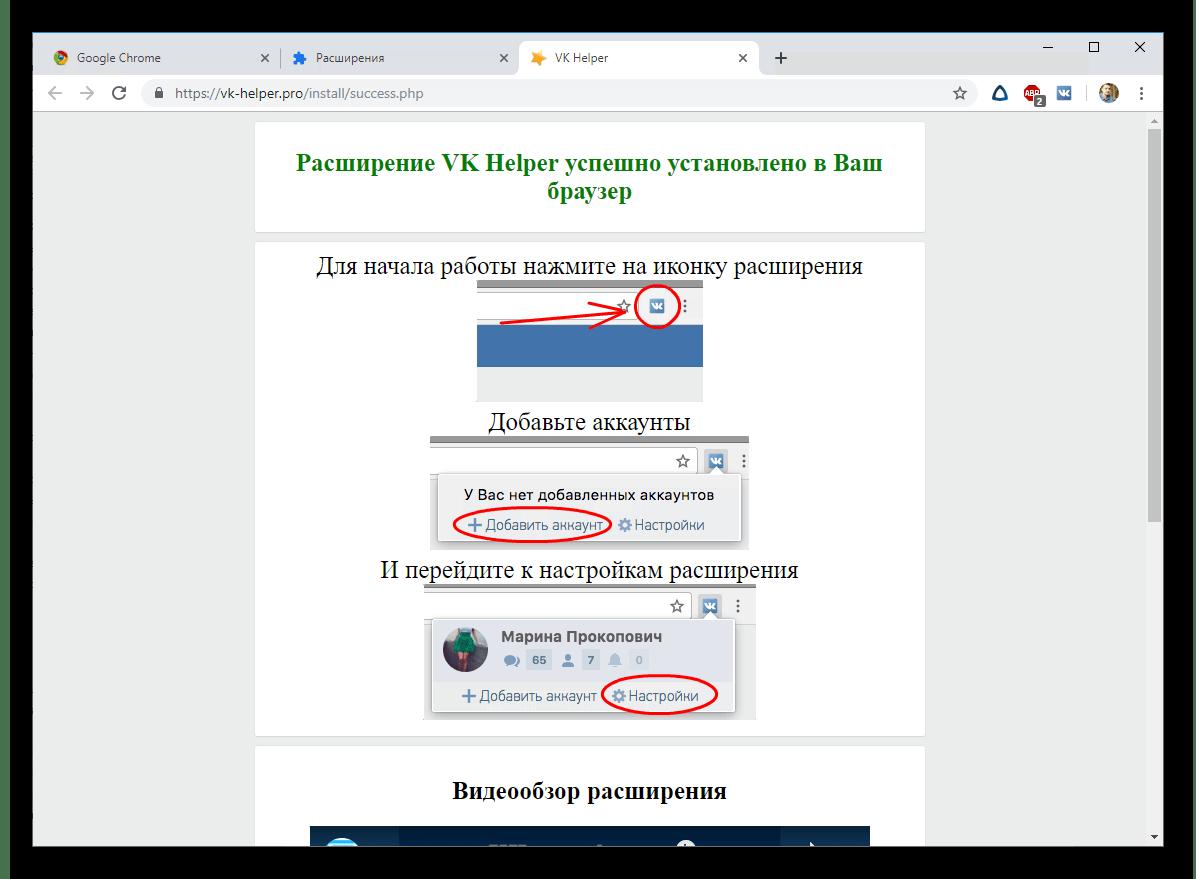 Успешная установка расширения VK Helper для Google Chrome